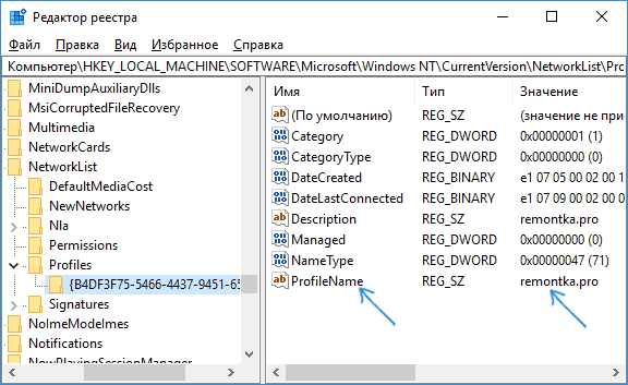 network-name-registry-windows-10.png