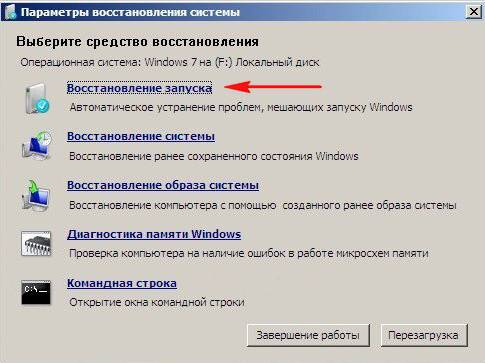 vosstanovlenie-sistemyi-windows-7.jpg