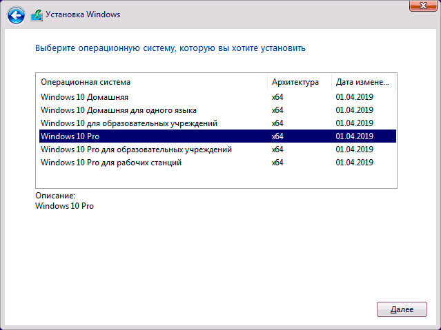 04-select-windows-10-edition-to-install.png