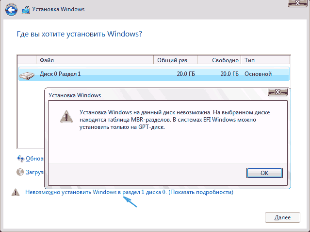 cant-install-windows-10-to-partition.png