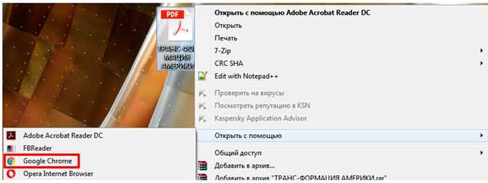 файл-пдф-открыть.jpg
