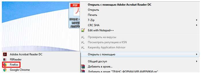 как-открыть-файл-PDF.jpg