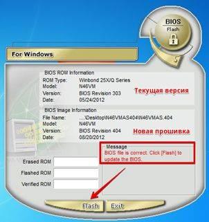 proshivka-bios-iz-pod-windows-image8.jpg
