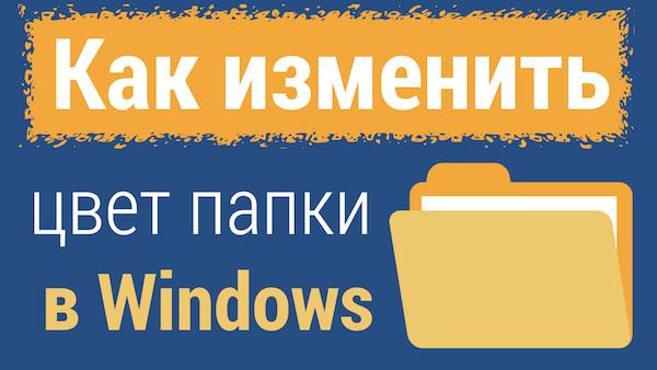 как_изменить_цвет_папок_в_windows.jpeg