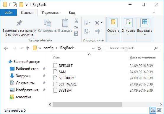 regback-folder-registry-backup.png