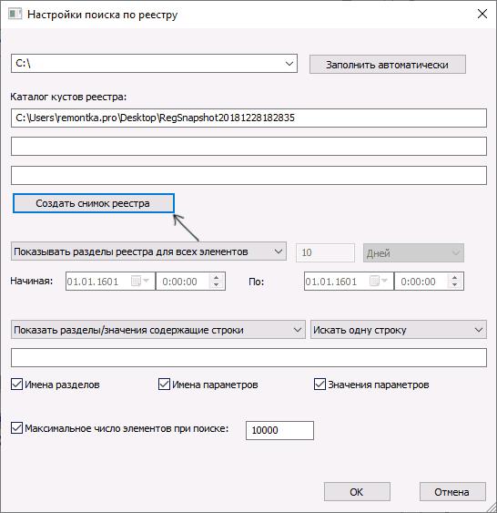 offlineregistryfinder-registry-snapshot.png