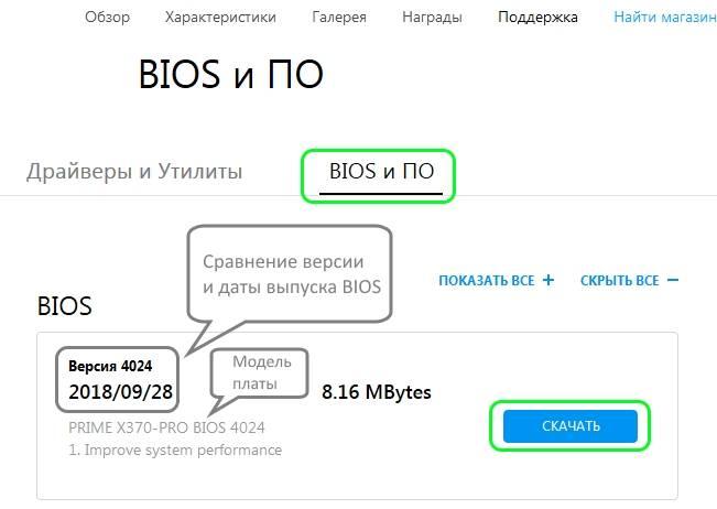 Zagruzka-fajla-s-BIOS.jpg