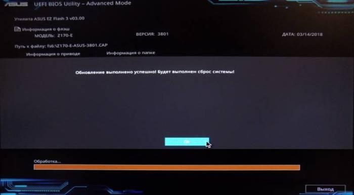 Vypolnenie-protsedury-obnovleniya-BIOS.jpg