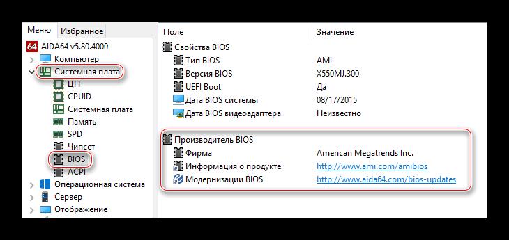 info-o-BIOS-v-AIDA64.png