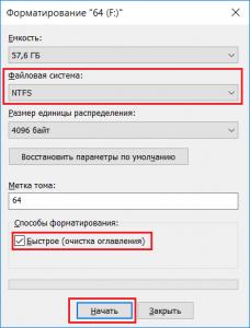 ntfs-2-228x300.png