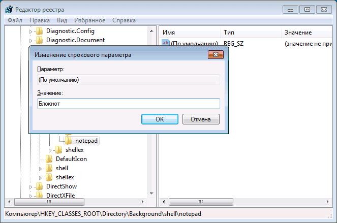 edit-menu-item-name.png