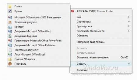1422623088_ubrat_dobavit_kontekstnoe_menyu_6.jpg