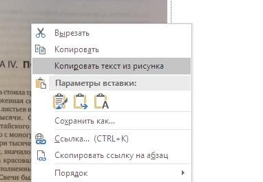 Kopiruem-tekst-s-izobrazheniya.png