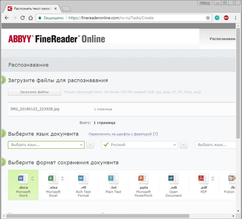 Otkry-vaem-sajt-FineReader.png