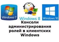 Konsoli-administrirovaniya-roley-v-klientskih-Windows.jpg