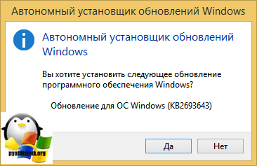active-directory-windows-8.1-1.png