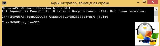 wusa-Windows8.1-KB2693643-x64.png