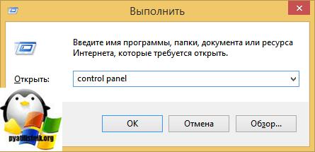 konsol-udalennogo-administrirovaniya-windows-8.1-2.png