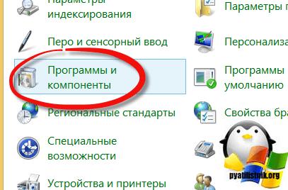 konsol-udalennogo-administrirovaniya-windows-8.1-3.png