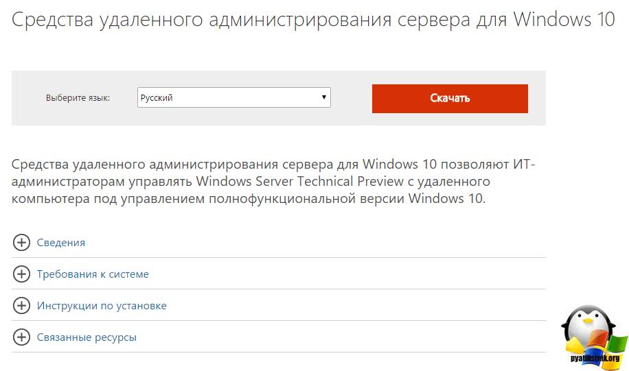 Ustanovka-RSAT-Windows-10-1.png