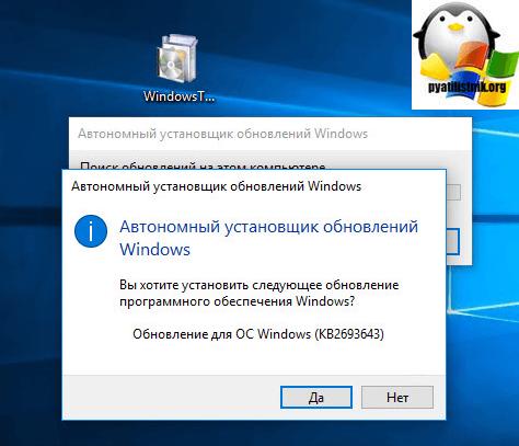Ustanovka-RSAT-Windows-10-2.png