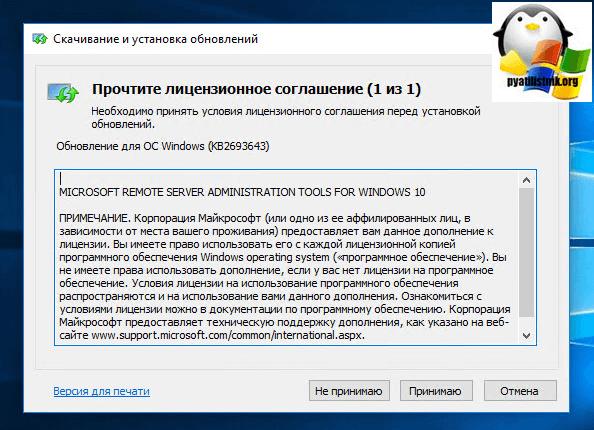 Ustanovka-RSAT-Windows-10-3.png
