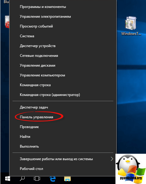rsat-windows-10-x64-2.png