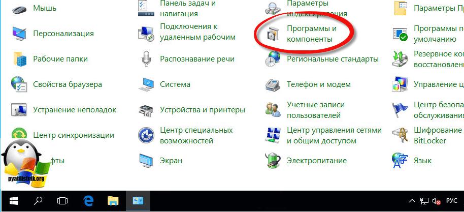 rsat-windows-10-x64-3.png