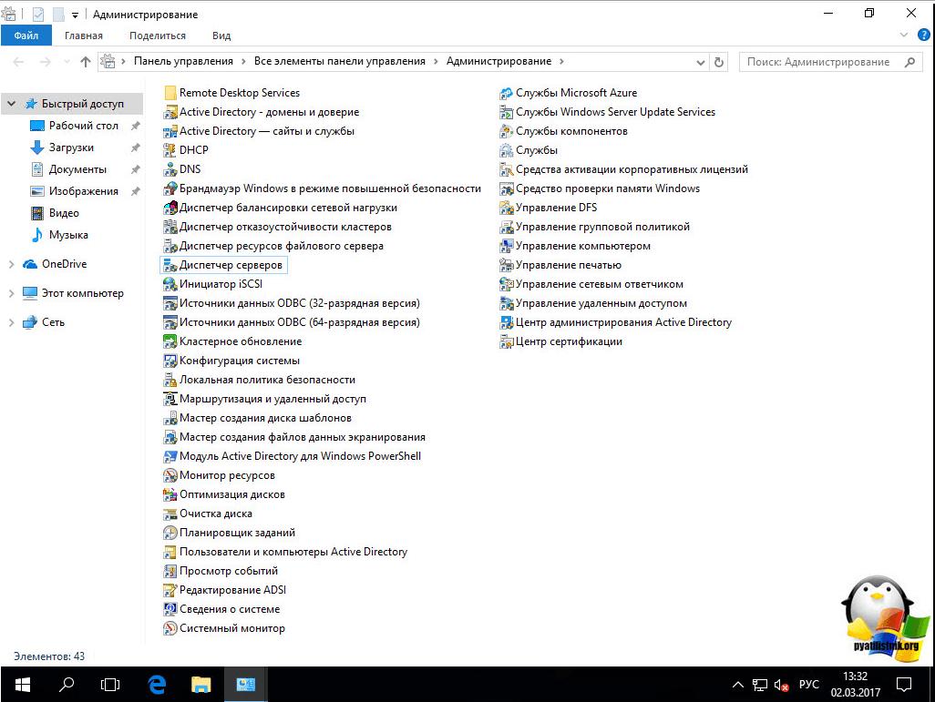 rsat-windows-10-x64-6.png