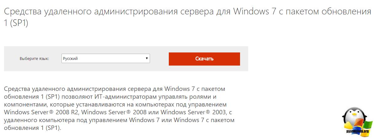 Ustanovka-RSAT-v-Windows-7-1.png
