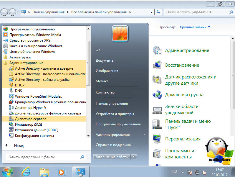 active-directory-windows-8.1-6.png
