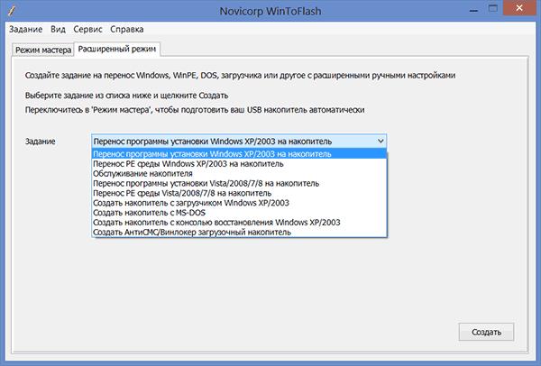 wintoflash-windows-xp-boot.png