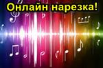 Rezhem-muzyiku-onlayn.png