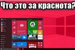 Krasnyiy-e`kran.png