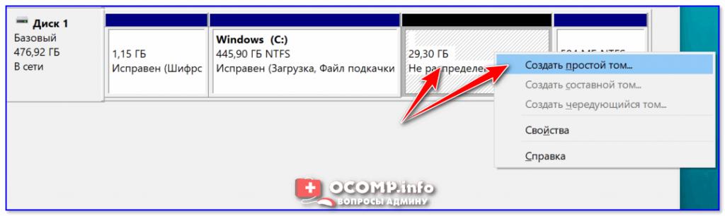 Sozdat-prostoy-tom-1024x306.png