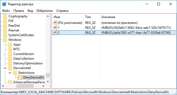 restrict-driver-installation-registry.png