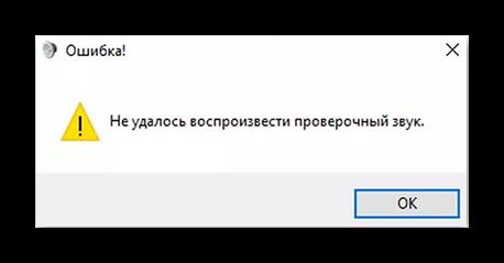 vid-oshibki-ne-udaetsya-vosproizvesti-proverochnyj-zvuk-v-windows-10.png