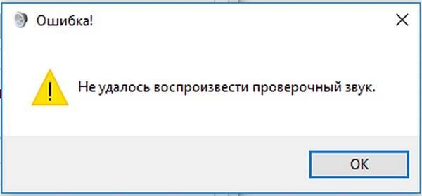 faild_to_play_test_tone.jpg