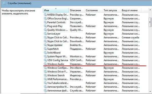 services_windows_audio.jpg