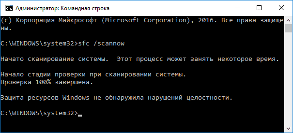 scannow_in_command_promt.png