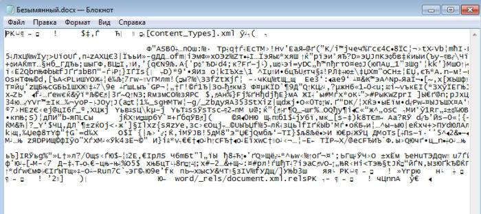 Bloknot-ne-mozhet-otkryt-korrektno-fajl-formata-.docx--e1545609159361.jpg