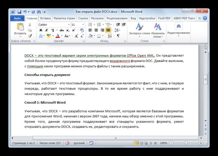 Fajl-.docx-formata-v-Vorde-ne-tolko-mozhno-otkryt-no-i-redaktirovat-e1545610033661.png