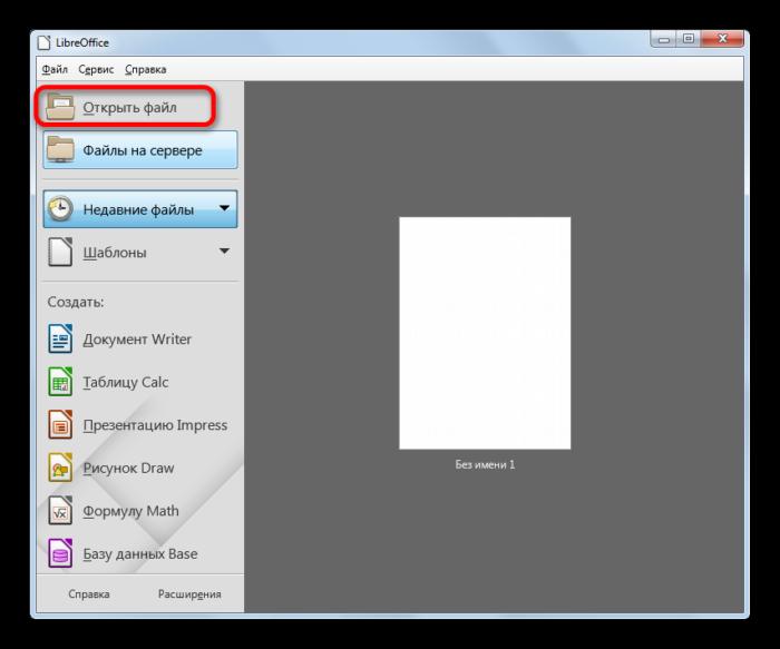 Perehodim-v-startovoe-menju-paketa-LibreOffice-zatem-nazhimaem-na-Otkryt-fajl--e1545610667284.png