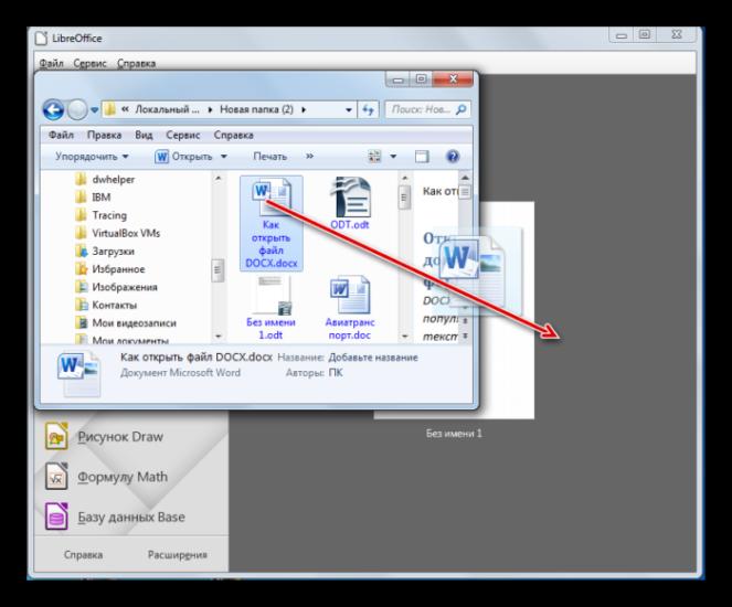 Peretaskivaem-fajl-v-programmu-LibreOffice-kliknuv-po-nemu-levoj-klavishej-myshki-i-peretashhiv-v-okno-programmy-e1545611455544.png