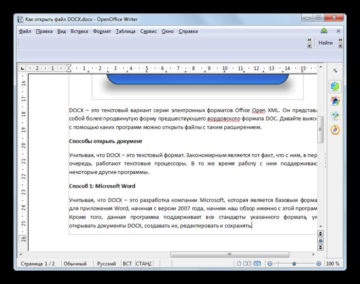 .docx-dokument-otkryt-v-programme-OpenOffice-Writer-e1545611772962.png