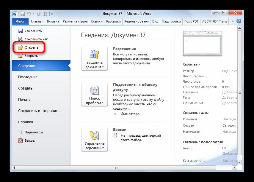 Perehod-v-okno-otkryitiya-dokumenta-v-programme-Microsoft-Word.png