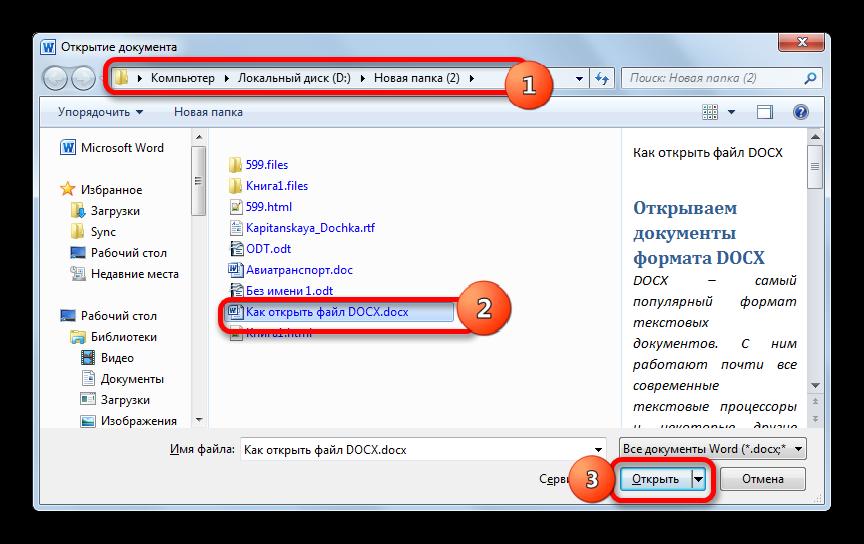 Okno-otkryitiya-dokumenta-v-programme-Microsoft-Word.png