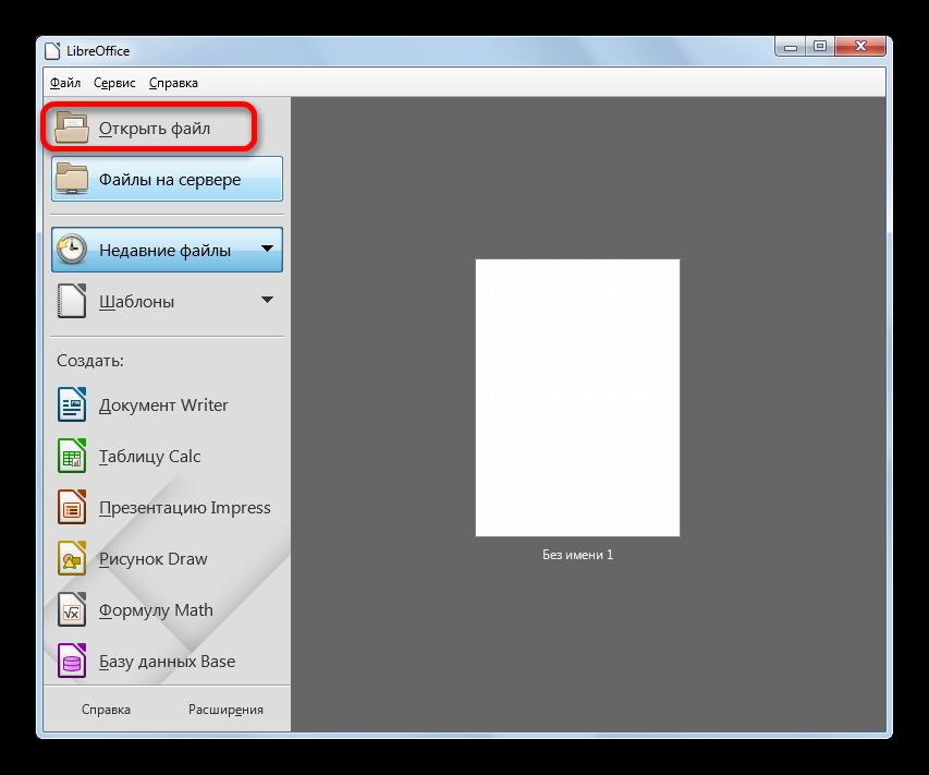 Perehod-v-okno-otkryitiya-fayla-cherez-bokovoe-menyu-v-startovom-okne-LibreOffice.png