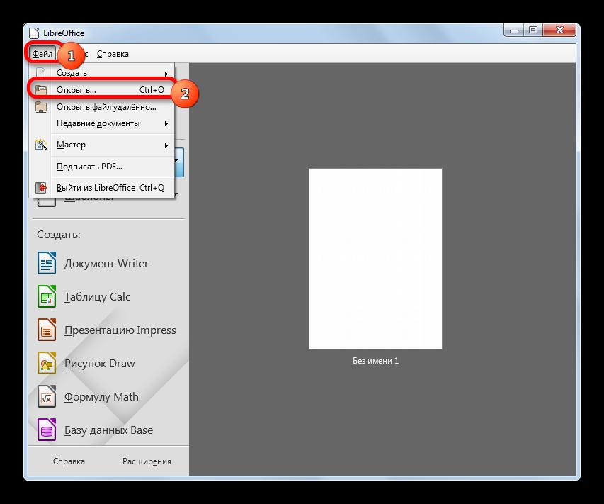 Perehod-v-okno-otkryitiya-fayla-cherez-verhnee-gorizontalnoe-menyu-v-startovom-okne-LibreOffice-1.png