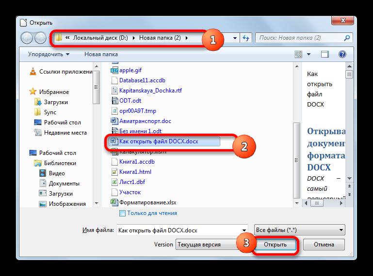 Okno-otkryitiya-fayla-v-programme-LibreOffice.png